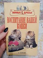 Отдается в дар Книги о кошках