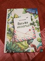 Отдается в дар Книга для детей постарше