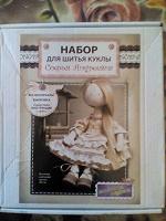 Отдается в дар Набор для шитья куклы