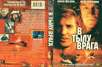 Отдается в дар Боевик «В тылу врага» на DVD