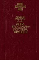 Отдается в дар Книга «Анна Ярославна — королева Франции»