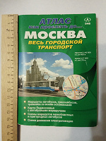 Отдается в дар Атлас Москвы 2010г.