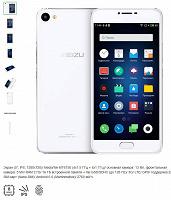 Отдается в дар Мобильный телефон Meizu U10