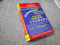 Отдается в дар Словарь немецкого языка