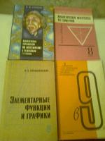 Отдается в дар Учебники математика-физика