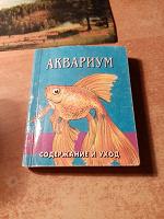 Отдается в дар Маленькая книжечка «Аквариум»