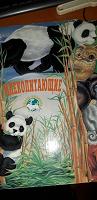 Отдается в дар Книга про животных Млекопитающие