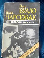 Отдается в дар Пьер Буало Томас Нарсежак«Та, которой не стало»