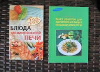 Отдается в дар Микроволновая кулинария