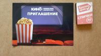 Отдается в дар билет из кино