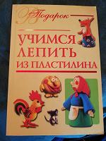 Отдается в дар В. Кард, С. Петров «Учимся лепить из пластилина»