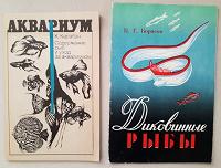 Отдается в дар Старые книги о рыбах