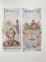 Отдается в дар Банкнота юбилейная
