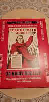 Отдается в дар Плакаты Великой Отечественной войны