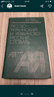 Отдается в дар Русско-украинский словарь
