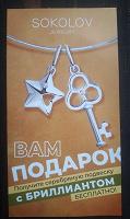 Отдается в дар Купон на подарок в Sokolov