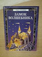 Отдается в дар Чудо-страницы «Замок волшебника»