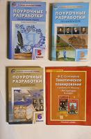 Отдается в дар Пособия по русскому языку и литературе (5 и 6 классы)