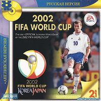 Отдается в дар Чемпионат мира по футболу 2002
