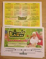 Отдается в дар Карманные Календарики