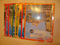 Отдается в дар Журналы Золотой глобус и журнал на немецком языке