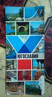 Отдается в дар Путеводитель по Югославии (из СССР) в коллекцию