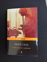 Отдается в дар Книга Нора Галь «Слово живое и мёртвое»
