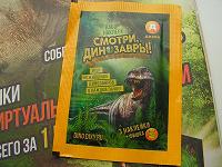 Отдается в дар Наклейки «Смотри, динозавры»
