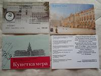 Отдается в дар Билеты в музеи Питера