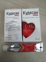 Отдается в дар Лекарства Кудесан, мазь Сертамикол