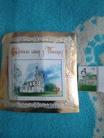 Отдается в дар Марки Беларуси