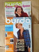 Отдается в дар журналы Burda moden 2000-е