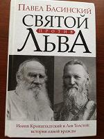 Отдается в дар П.Басинский «Святой против Льва»