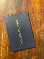 Отдается в дар Зачетная книжка