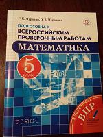 Отдается в дар Проверочные работы по математике 5 класс