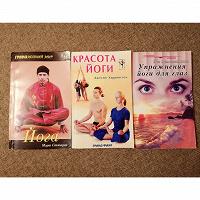 Отдается в дар Книги по йоге