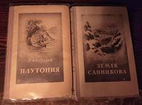 Отдается в дар Книги Обручева
