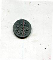 Отдается в дар 1 форинт 1969 Венгрия