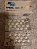 Отдается в дар Magne б-6