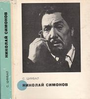 Отдается в дар С.Цимбал «Николай Симонов» 1973 г.