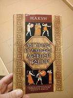 Отдается в дар Легенды и мифы Древней Греции