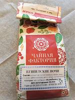 Отдается в дар Зеленый чай «Египетские ночи»