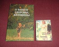 Отдается в дар Книги женщинам