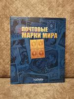 Отдается в дар Альбом для марок
