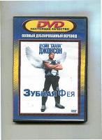 Отдается в дар DVD «Зубная фея»