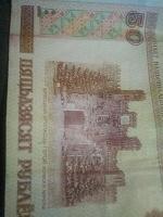 Отдается в дар 50 старых белорусских рублей