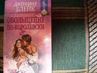 Отдается в дар Книга. Любовный роман