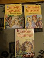 Отдается в дар Любовные романы Барбары Картленд