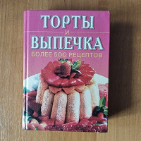Отдается в дар Книга. Торты и выпечка. Более 500 рецептов