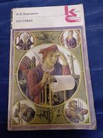 Отдается в дар Книга серии Классики и современники.